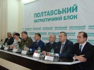 Фото: «Полтавський патріотичний блок»: участь у виборах, захист та відродження Полтавщини»