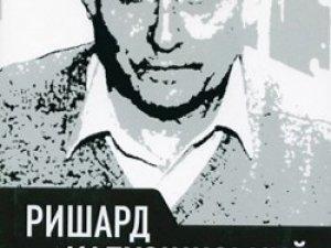 Фото: «Вихідні з книгою»: читаємо «Автопортрет репортера» Ришарда Капусцінського