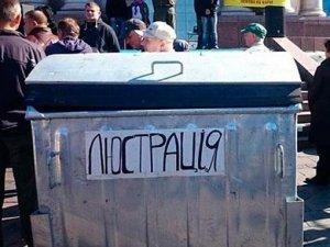 Фото: В Україні набрав чинності закон про люстрацію