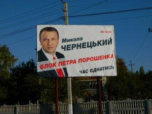 Фото: Микола Чернецький: «Мене не залякати бандитськими витівками опонентів!»