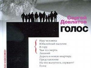 Фото: «Вихідні з книгою»: читаємо «Голос» Сергія Довлатова