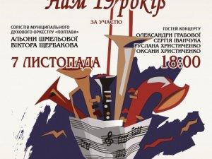 Фото: Полтавців запрошують на День народження духового оркестру