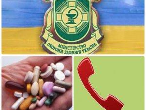 Фото: Створили гарячу лінію для українців, які лікуються за державними цільовими програмами