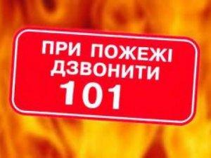 Фото: Полтавцям нагадують правила пожежної безпеки