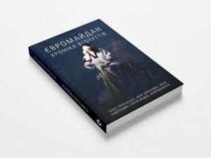 Фото: «Вихідні з книгою»: читаємо колекцію есеїв «Євромайдан. Хроніки відчуттів»