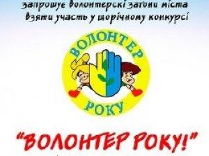 """Фото: Полтавців запрошують позмагатися за звання """"Волонтер року"""""""