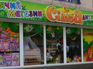 """Мережа магазинів """"Сімба"""" пропонує якісні речі за доступними цінами"""