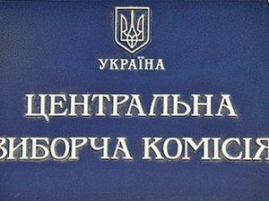 Фото: ЦВК оголосила остаточні результати виборів за партійними списками
