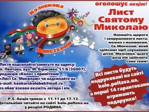 Фото: Святкова акція! Напишіть листа Святому Миколаю