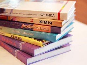 """Фото: Шкільні підручники стануть не рекомендованими, а такими, що не є """"шкідливим"""" для навчання"""