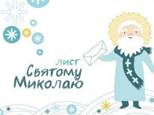 """Фото: """"Лист Святому Миколаю"""". Продовження."""