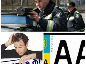 Фото: У Полтаві інспектори ДАІ «полюватимуть» за номерними знаками автомобілів