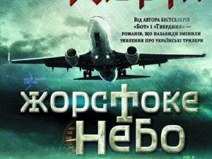 Фото: Вихідні з книгою: читаємо «Жорстоке небо» Макса Кідрука