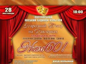 Фото: Полтавський Народний театр на Павленках запрошує на ювілей