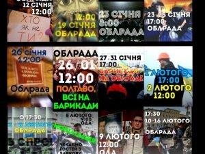 Фото: Хронологія мережних афіш Полтавського Євромайдану (фото)