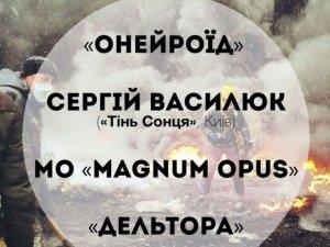 Фото: У Полтаві пройде благодійний концерт, присвячений річниці подій на Майдані
