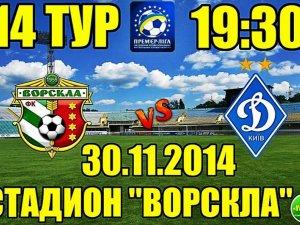 Фото: Полтавська «Ворскла» зіграє з київським «Динамо»: призначили суддів