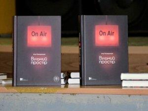 Фото: «Вихідні з книгою»: читаємо «Вільний простір»  Ігора Померанцева