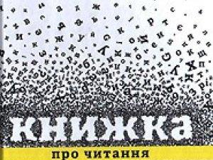 Фото: Вихідні з книгою: читаємо «Книжку про читання»  Юстини Соболевська