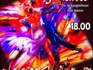 """Фото: Полтавська філармонія запрошує на концерт """"Закоханим у танго"""""""