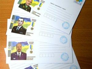 """Фото: Укрпошта випустила серію конвертів """"Героям слава!"""""""