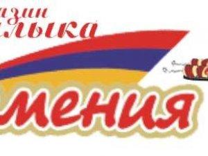 Фото: Магазини «Армения» – завжди смачно та корисно