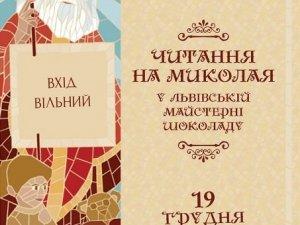 Фото: Полтавські поети запрошують діток на Миколайчика