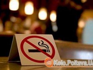 Експерти перевірили, як у полтавських кафе дотримуються закону про заборону куріння
