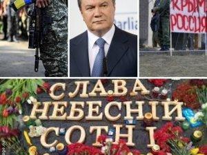 Фото: Підсумки року. Чим жила Україна у 2014 році (частина 1)