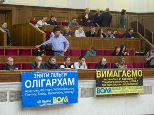 Фото: Партія «ВОЛЯ» затягла паски олігархам
