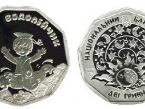 """Фото: Нацбанк вводить в обіг пам'ятну """"дитячу"""" срібну монету """"Водолійчик"""""""