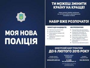 Фото: Аваков оголосив про створення патрульної поліції в Україні