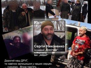 Фото: За голову загиблого розвідника з Полтавщини бойовики давали 450 тисяч доларів