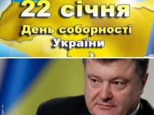 Фото: У День соборності Президент назвав 3 принципові речі для України