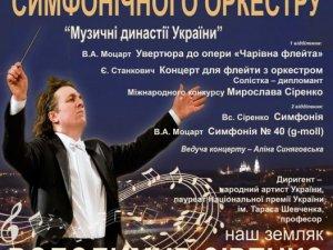 Фото: Полтавців запрошують на концерт симфонічного оркестру