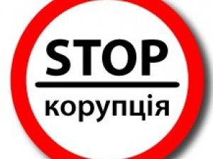 Фото: В Україні створять центр боротьби з корупцією