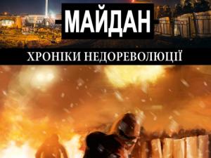 Фото: Полтавець написав книгу про  Майдан. Ексклюзивне інтерв'ю