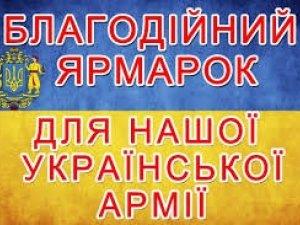 """Фото: """"Коло"""" візьме участь у благодійному ярмарку на потреби АТО"""