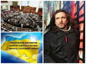 Фото: Нардепи підтримали ліквідацію Нацкомісії з моралі,  яка заборонила книгу полтавського письменника