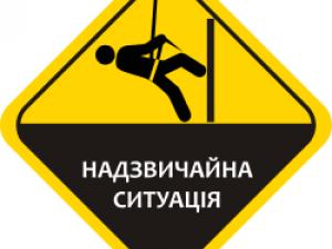 Фото: Як вберегтися в екстремальній ситуації – поради полтавської влади
