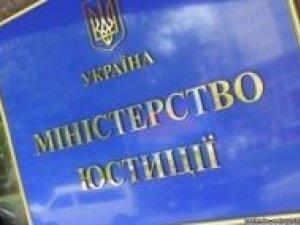Фото: В органах юстиції вже люстровано 388 осіб – радник міністра