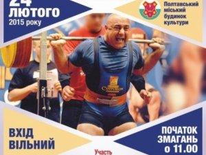 Фото: У Полтаві відбудеться Чемпіонат України по пауерліфтінгу