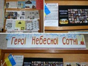 Фото: У полтавській бібліотеці діє виставка «Герої Небесної Сотні»