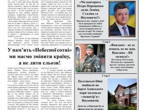 """Фото: Лютневий випуск """"Вільна Газета"""" у світовому перегляді"""