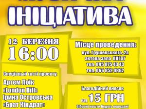 """Фото: Лоїк, """"Транс-формер"""", Женя Тарайкович та інші співатимуть у Полтаві заради благодійності"""