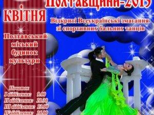 Фото: У Полтаві проведуть всеукраїнські змагання зі спортивних бальних танців