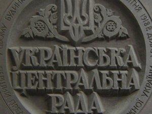 Фото: Відродження державності: Центральна Рада у боротьбі за суверенітет та незалежність України