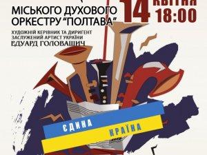 Фото: Оркестр «Полтава» дасть благодійний концерт