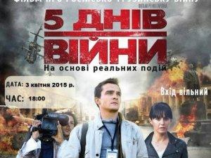 Фото: Полтавцям безкоштовно покажуть фільм про російсько-грузинську війну