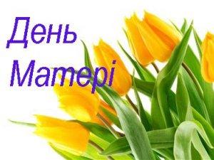 Фото: До Дня матері міська влада Полтави планує виділити 10 тисяч гривень